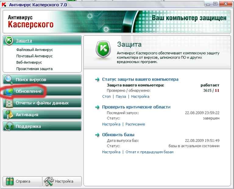 Антивирус касперского 7.0.0.124.(русская версия) Новая версия лучшего